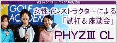 PHYZ Ⅲ CL 女性インストラクターによる「試打&座談会」