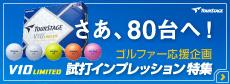 「さあ、80台へ!」ゴルフボール new V10 LIMITED 試打インプレッション特集