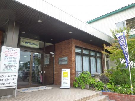 日軽ゴルフガーデン(正面玄関)