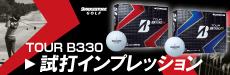 ブリヂストンゴルフB330(ボール)バナー