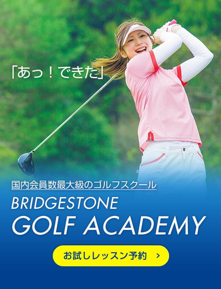 国内会員数最大級のゴルフスクール ブリヂストンゴルフアカデミー