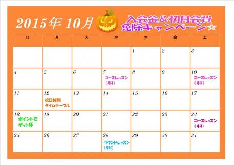 201510カレンダー