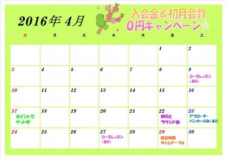201604カンレンダー1