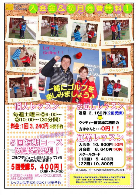 2016.3月入会金無料・初月会費無料オタメシ有料初心者限定1