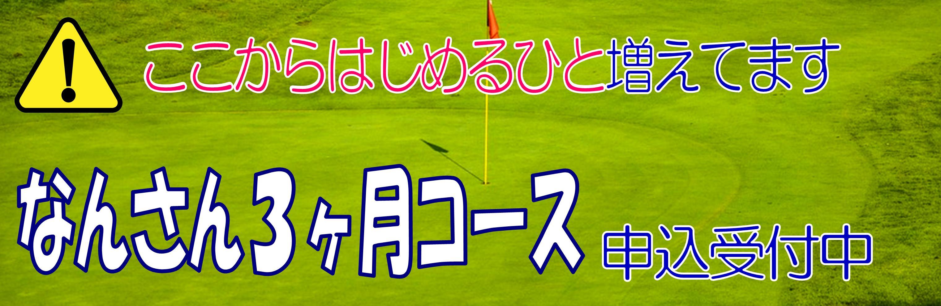 https://www.bsga.jp/kumamoto/golf-news/2018/04/2081/