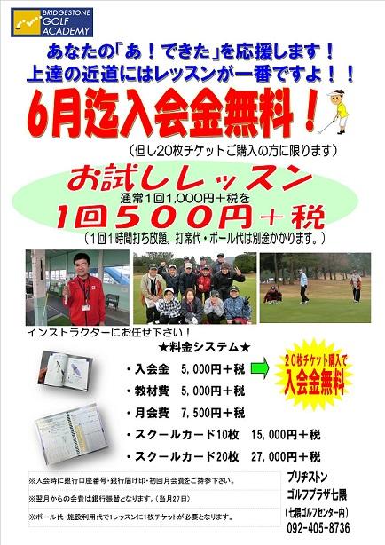 GP七隈6月キャンペーン -