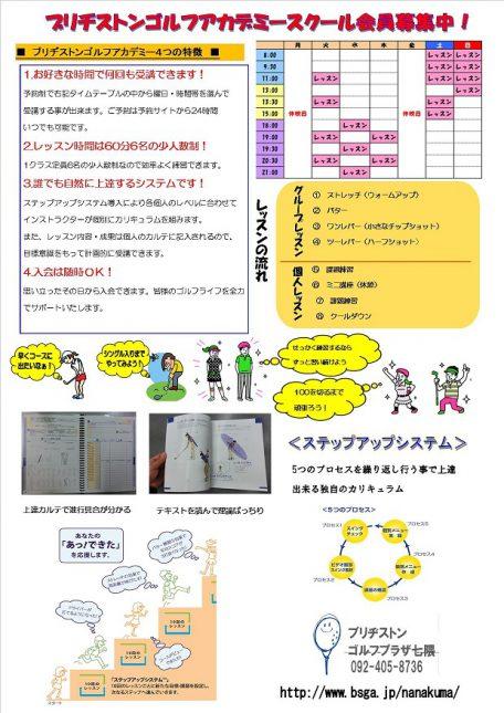 GP七隈4つの特徴