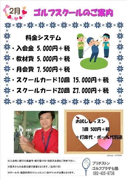 GP七隈2月キャンペーン