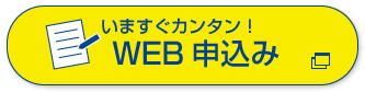 web申込み