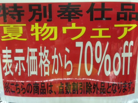 70%オフ