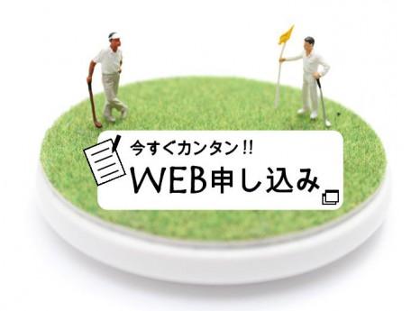 Web申し込みボタン